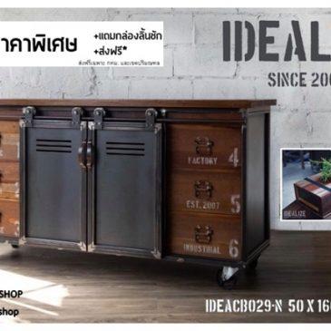 CB029-N ตู้วางทีวี 6 ลิ้นชัก+บานสไลด์ ราคาพิเศษ แถม!!! กล่องลิ้นชักสุดเท่ห์ ส่งฟรี* กรุงเทพ และปริมณฑล